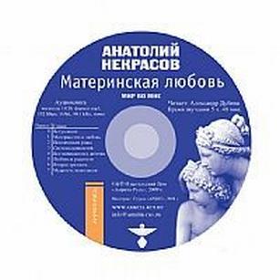НЕКРАСОВ МАТЕРИНСКАЯ ЛЮБОВЬ MP3 СКАЧАТЬ БЕСПЛАТНО