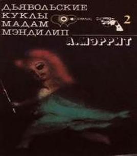 дьявольские куклы мадам мэндилип фильм 1991